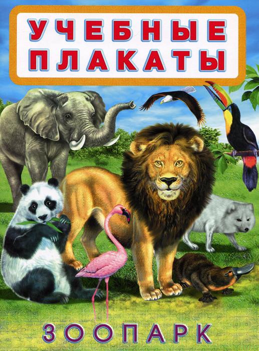 Учебные плакаты. Зоопарк