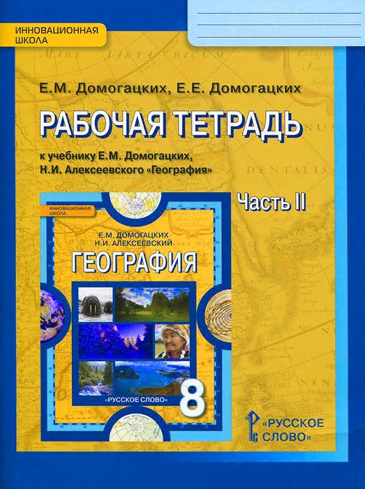 География. 8 класс. Рабочая тетрадь. К учебнику Е. М. Домогацких и Н. И. Алексеевского. В 2 частях. Часть 2