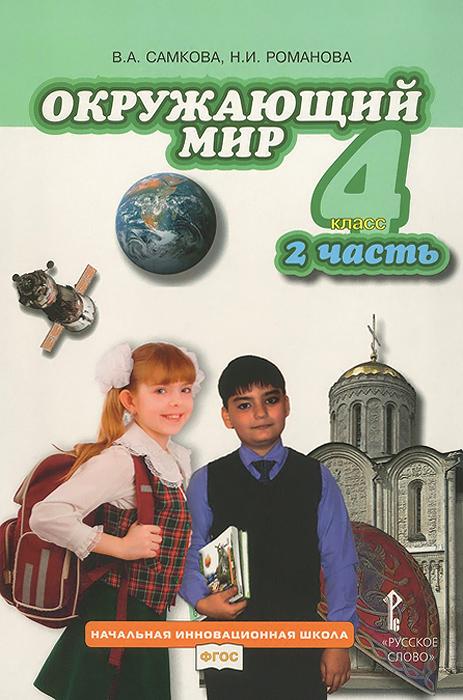 Окружающий мир. 4 класс. Учебник. В 2 частях. Часть 2