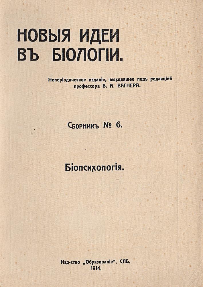 Новые идеи в биологии. Сборник № 6. Биопсихология