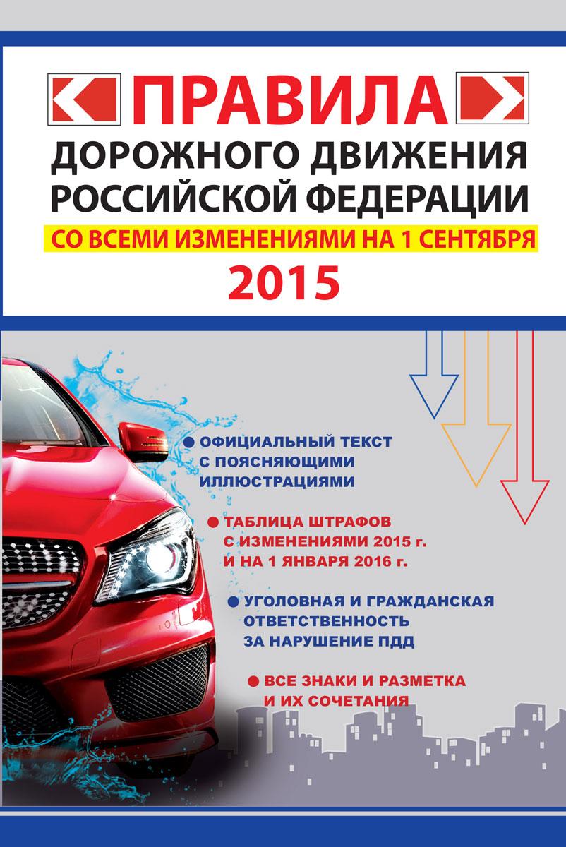 Правила дорожного движения Российской Федерации со всеми изменениями на 1 августа 2015 г.