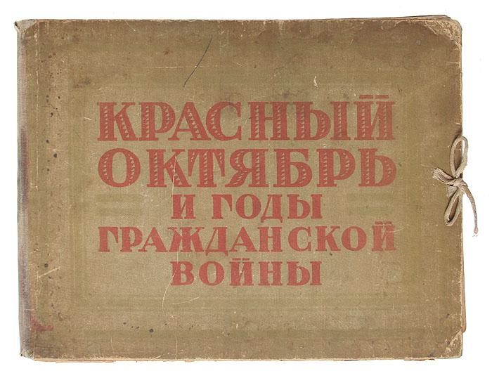 Красный Октябрь и годы Гражданской войны