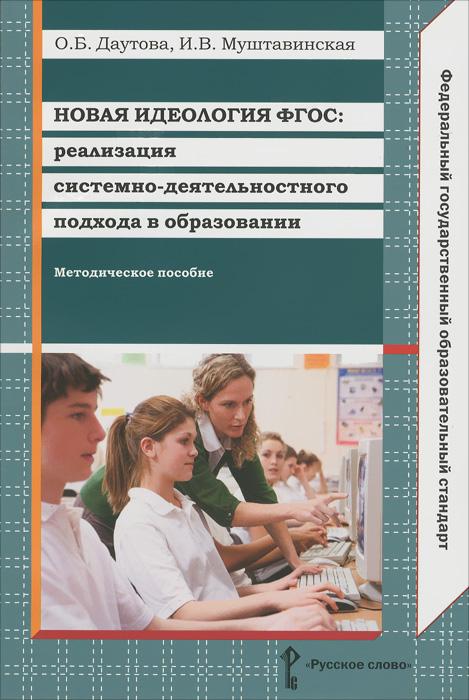 Новая идеология ФГОС. Реализация системно-деятельностного подхода в образовании