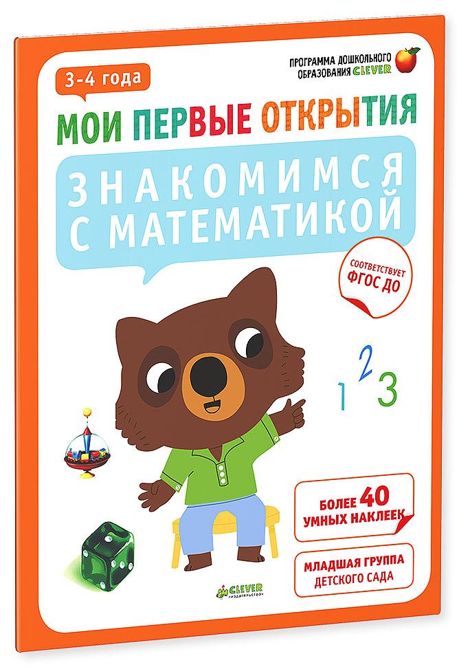 Знакомимся с математикой. 3-4 года (+ наклейки)12296407Знакомимся с математикой. 3-4 года - это сборник заданий, формирующий у ребенка представление о месте и значении математики - чисел, количеств, размеров - в повседневной жизни. Главная задача тетради: сформировать у малыша первые математические представления; научить счёту в пределах небольших чисел; сформировать абстрактное мышление и пространственное воображение. Знакомство с цифрами и счётом, формами и фигурами, это - знакомство с абстрактными понятиями через богатство и разнообразие окружающего мира. В результате ребёнок не просто приобретает некий набор знаний и умений, а учится размышлять, сравнивать, выбирать и группировать. Мои первые открытия - Серия комплексных развивающих тетрадей для детей от 2 до 7 лет. На каждый возраст разработан комплект из 4 тетрадей: Познаем мир - базовая тетрадь с комплексными заданиями; Готовим руку к письму - упражнения, развивающие мелкую моторику; Знакомимся с математикой - упражнения на...