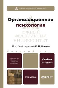 Организационная психология. Учебник