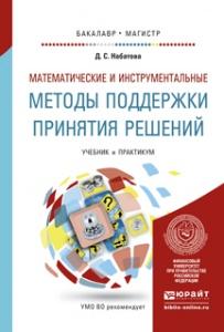 Математические и инструментальные методы поддержки принятия решений. Учебник и практикум