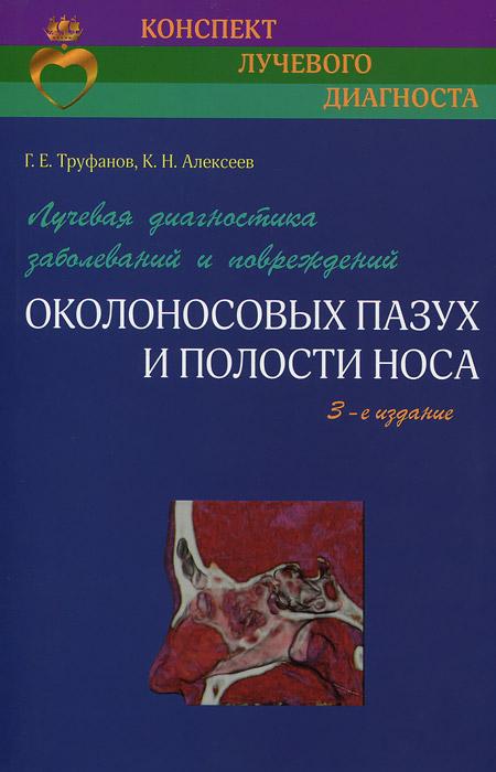 Лучевая диагностика заболеваний околоносовых пазух и полости носа