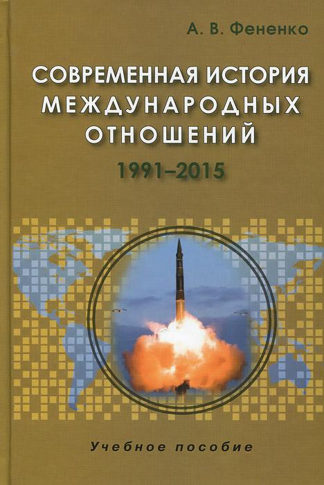 Современная история международных отношений. 1991-2015. Учебное пособие