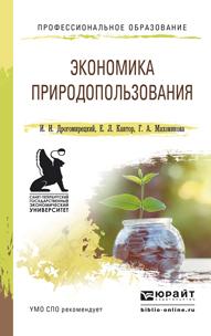 Экономика природопользования. Учебное пособие