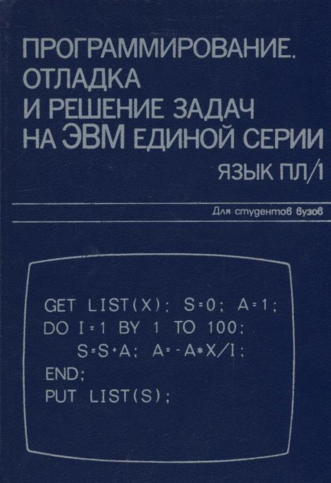 Программирование. Отладка и решение задач на ЭВМ единой серии. Язык ПЛ/1. Учебное пособие