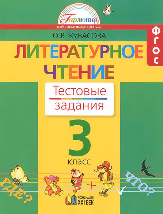 Литературное чтение. 3 класс. Тестовые задания