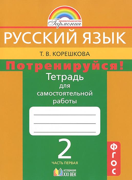 Русский язык. Потренируйся! 2 класс. Тетрадь для самостоятельной работы. В 2 частях. Часть 1