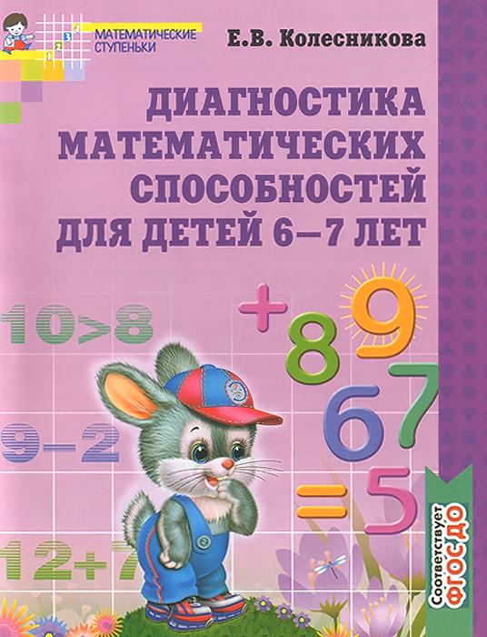 Диагностика математических способностей для детей 6-7 лет