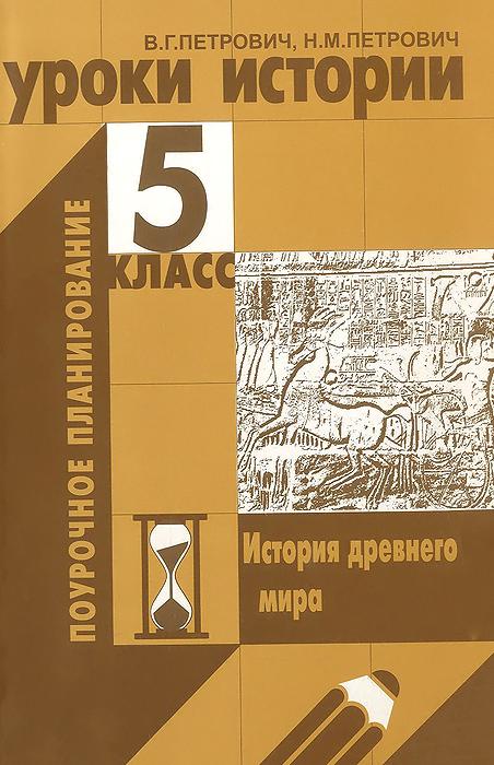 Уроки истории. 5 класс. История древнего мира. Поурочное планирование