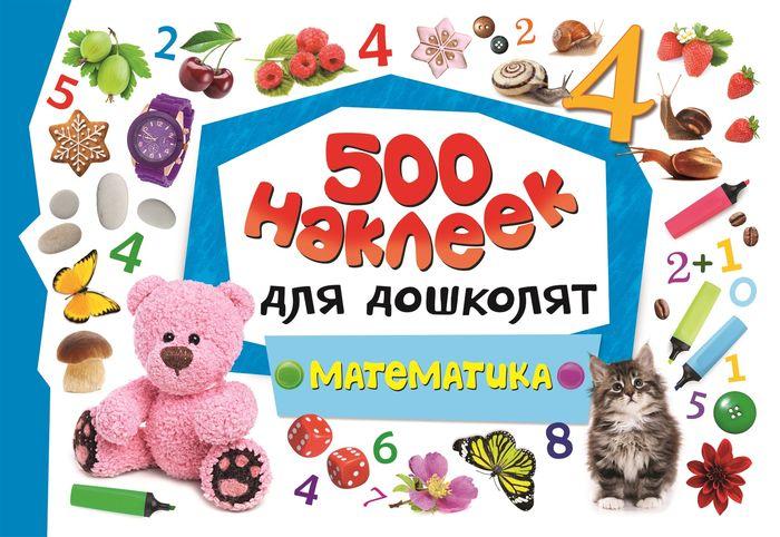 Математика. 500 наклеек для дошколят