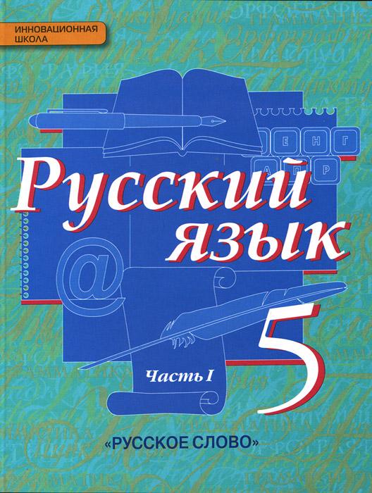 Русский язык. 5 класс. Учебник. В 2 частях. Часть 1