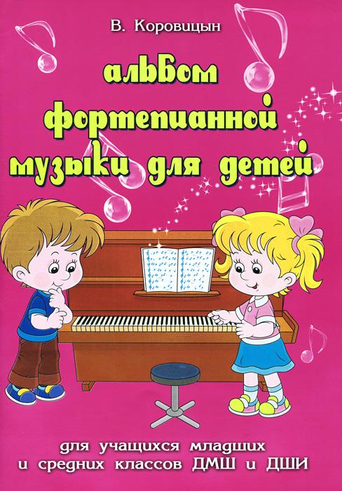 Альбом фортепианной музыки для детей. Для учащихся младших и средних классов ДМШ и ДШИ. Учебно-методическое пособие