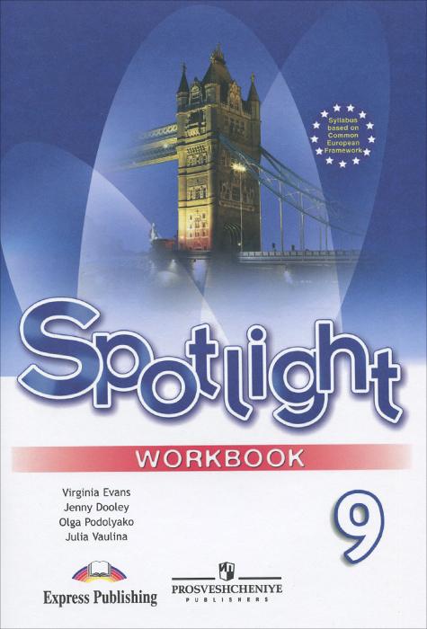 Spotlight 9: Workbook / Английский язык. 9 класс. Рабочая тетрадь