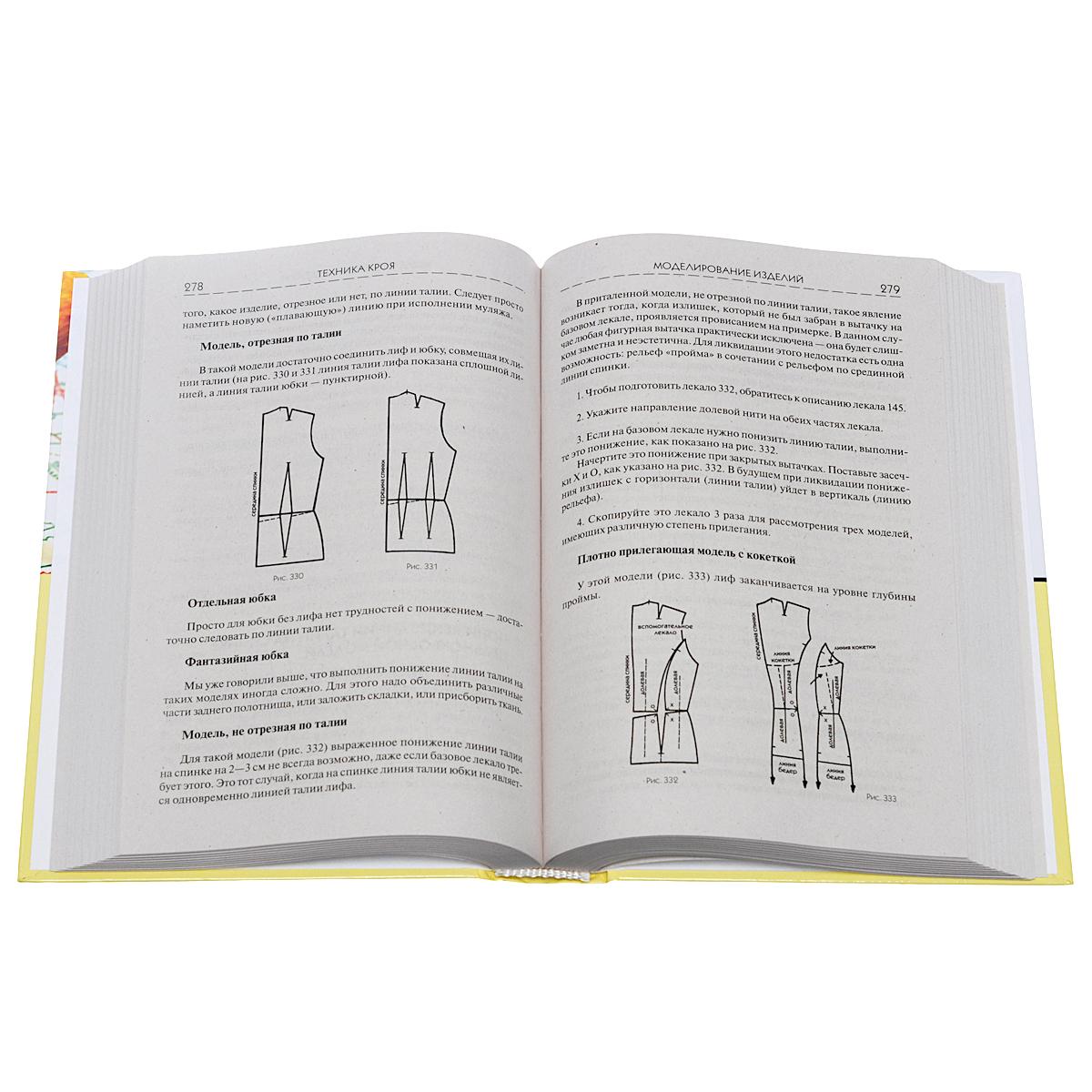 Техника кроя. 800 рисунков моделей, детальных чертежей и наглядных схем