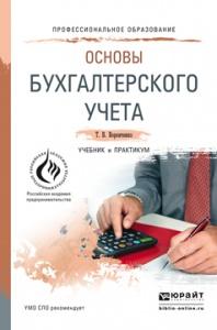 Основы бухгалтерского учета. Учебник и практикум