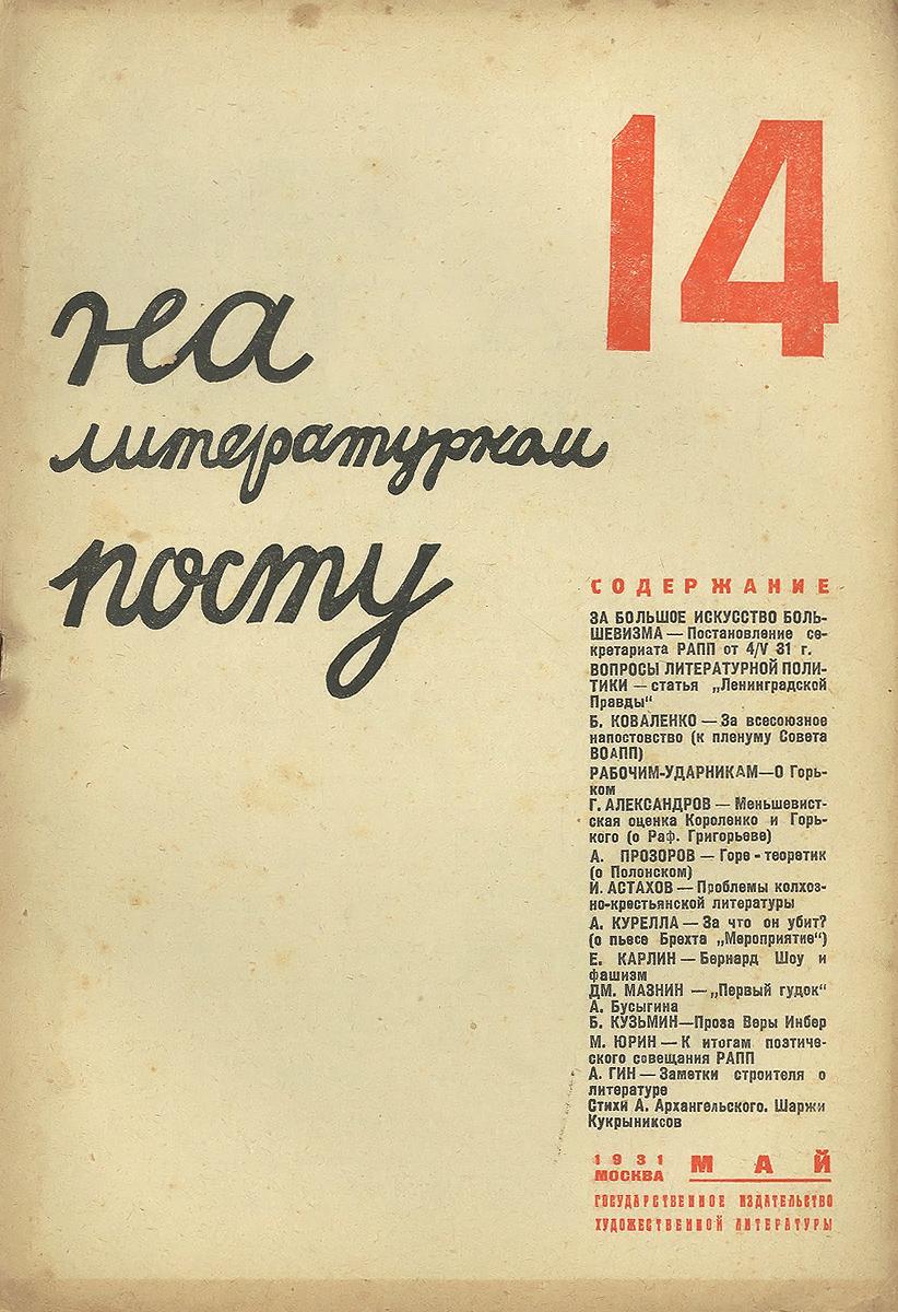На литературном посту, № 14, май 1931