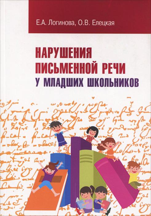 Нарушения письменной речи у младших школьников. Учебно-методическое пособие