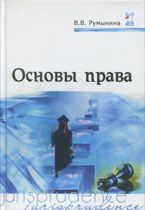 Основы права. Учебник