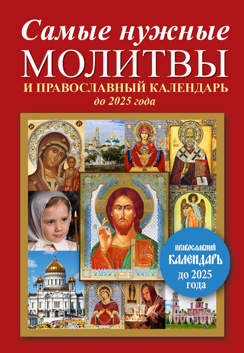 Самые нужные молитвы и православный календарь до 2025 года ( 978-5-17-091534-7 )