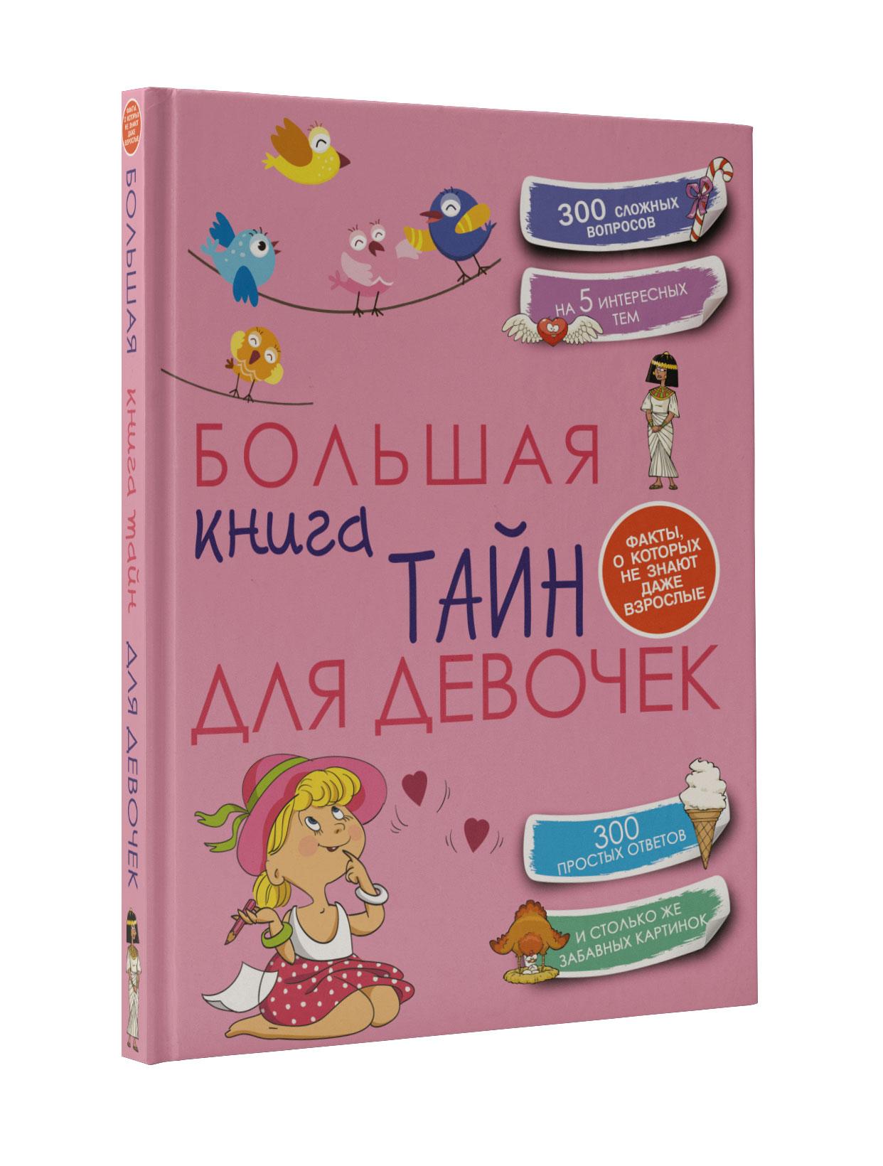 Большая книга тайн для девочек
