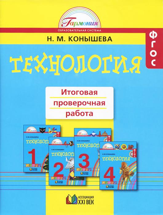 Технология. 1-4 классы. Итоговая проверочная работа