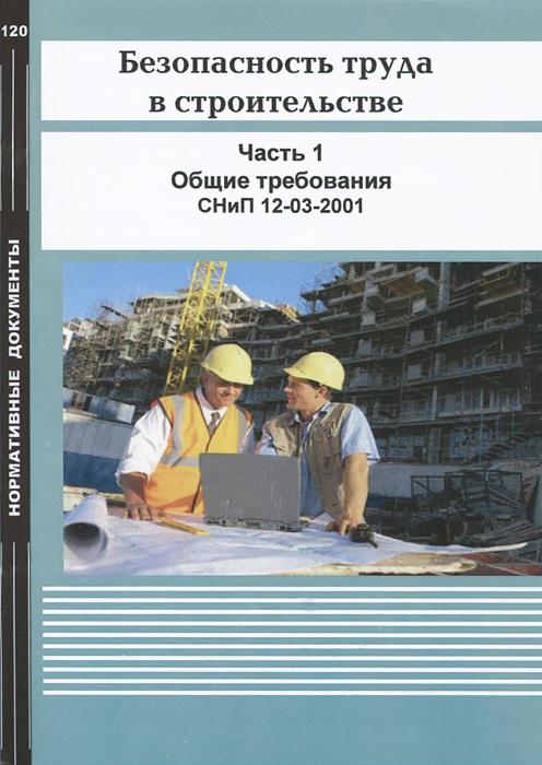 Безопасность труда в строительстве. Часть 1. Общие требования