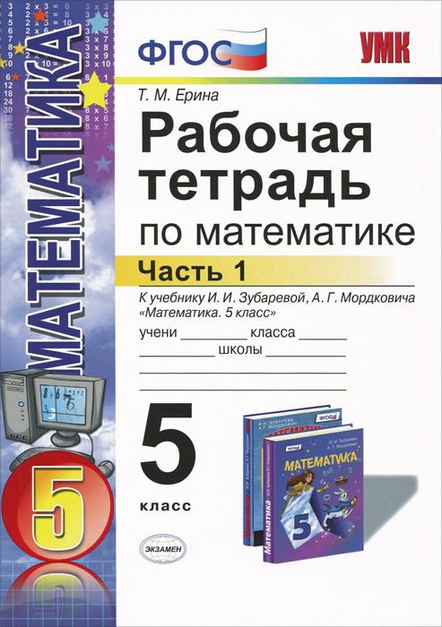 Математика. 5 класс. Рабочая тетрадь. К учебнику И. И. Зубаревой, А. Г. Мордковича. Часть 1