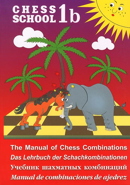 The Manual of Chess Combinations / Das Lehrbuch der Schachkombinationen / Учебник шахматных комбинаций / Manual de combinaciones de ajedrez. Том 1b