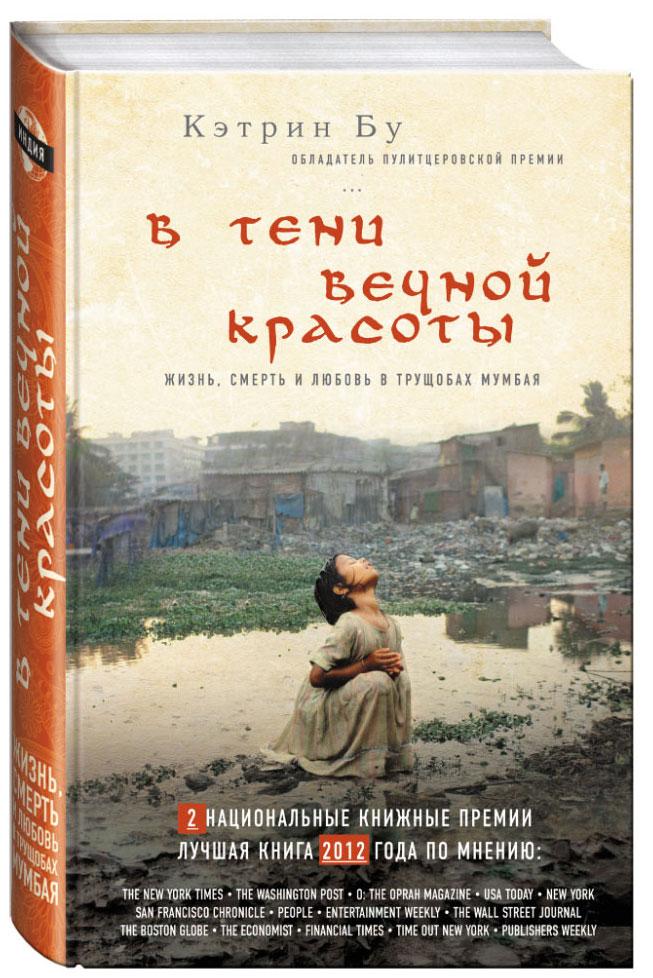 В тени вечной красоты. Жизнь, смерть и любовь в трущобах Мумбая