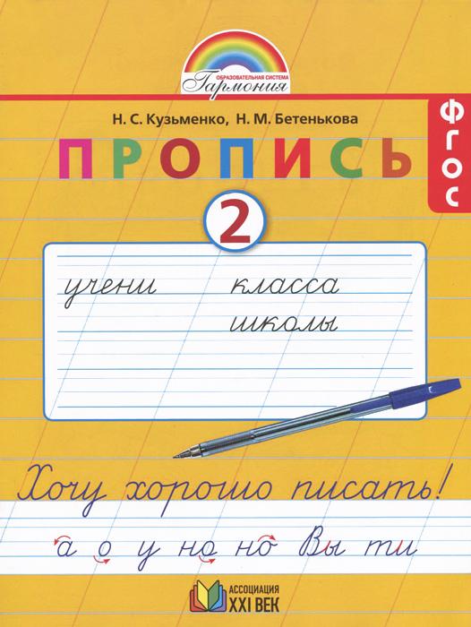 Пропись 2. Хочу хорошо писать! 1 класс