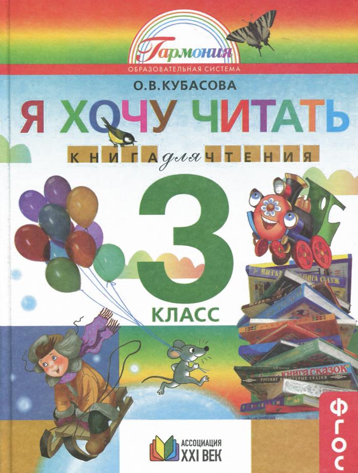 Литературное чтение. Любимые страницы. Я хочу читать. 3 класс. Книга для чтения к учебнику О. В. Кубасовой