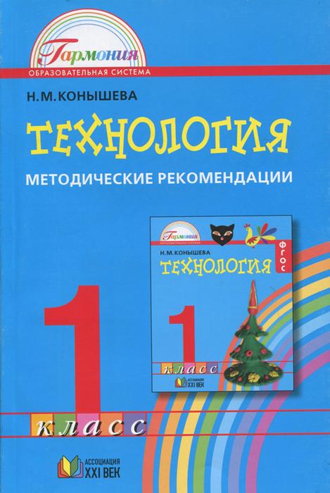 Технология. 1 класс. Методические рекомендации к учебнику