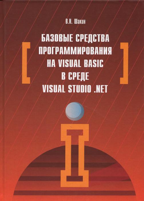 Базовые средства программирования на Visual Basic в среде Visual Studio. Net