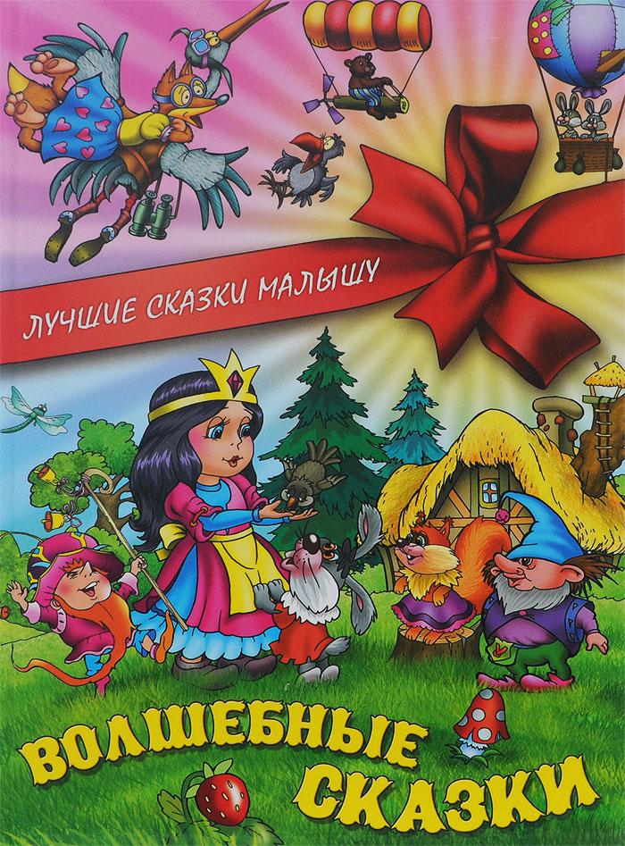 Волшебные сказки12296407В книге собраны двадцать четыре наиболее известные сказки Шарля Перро, Ханса Кристиана Андерсена, братьев Гримм, Льва Толстого, а также русские народные сказки в обработке для детей дошкольного и младшего школьного возраста. Благодаря ярким и образным иллюстрациям эти сказки знакомят ребёнка с волшебным миром сказочных героев и могут стать теми первыми произведениями, которые ребёнок прочтёт сам.