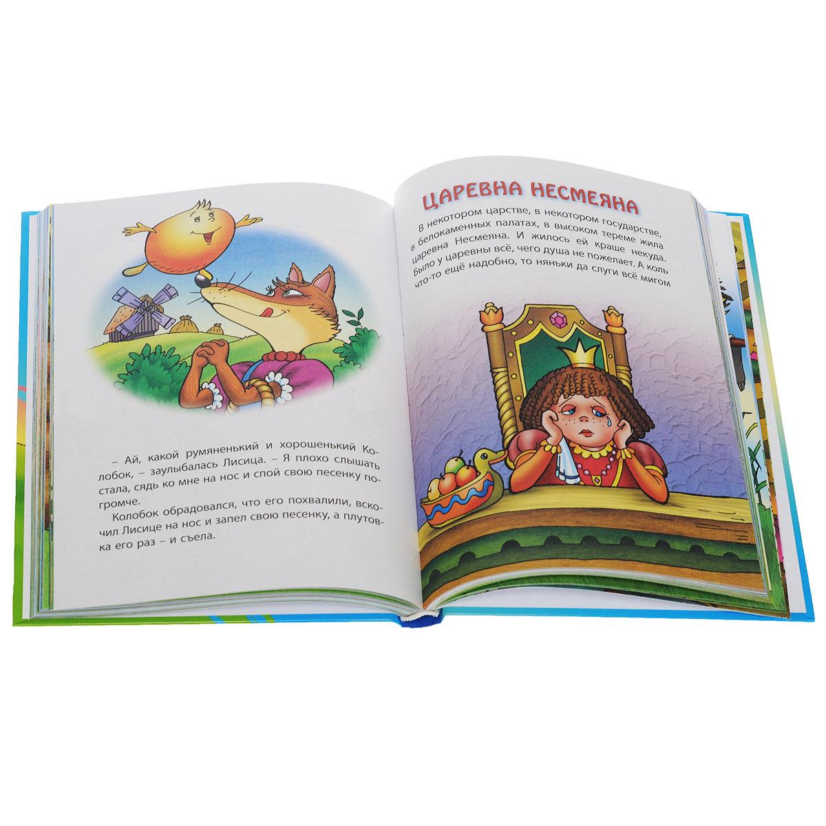 Лучшие сказки для малышей о смелых героях, удивительных приключениях и волшебных превращениях