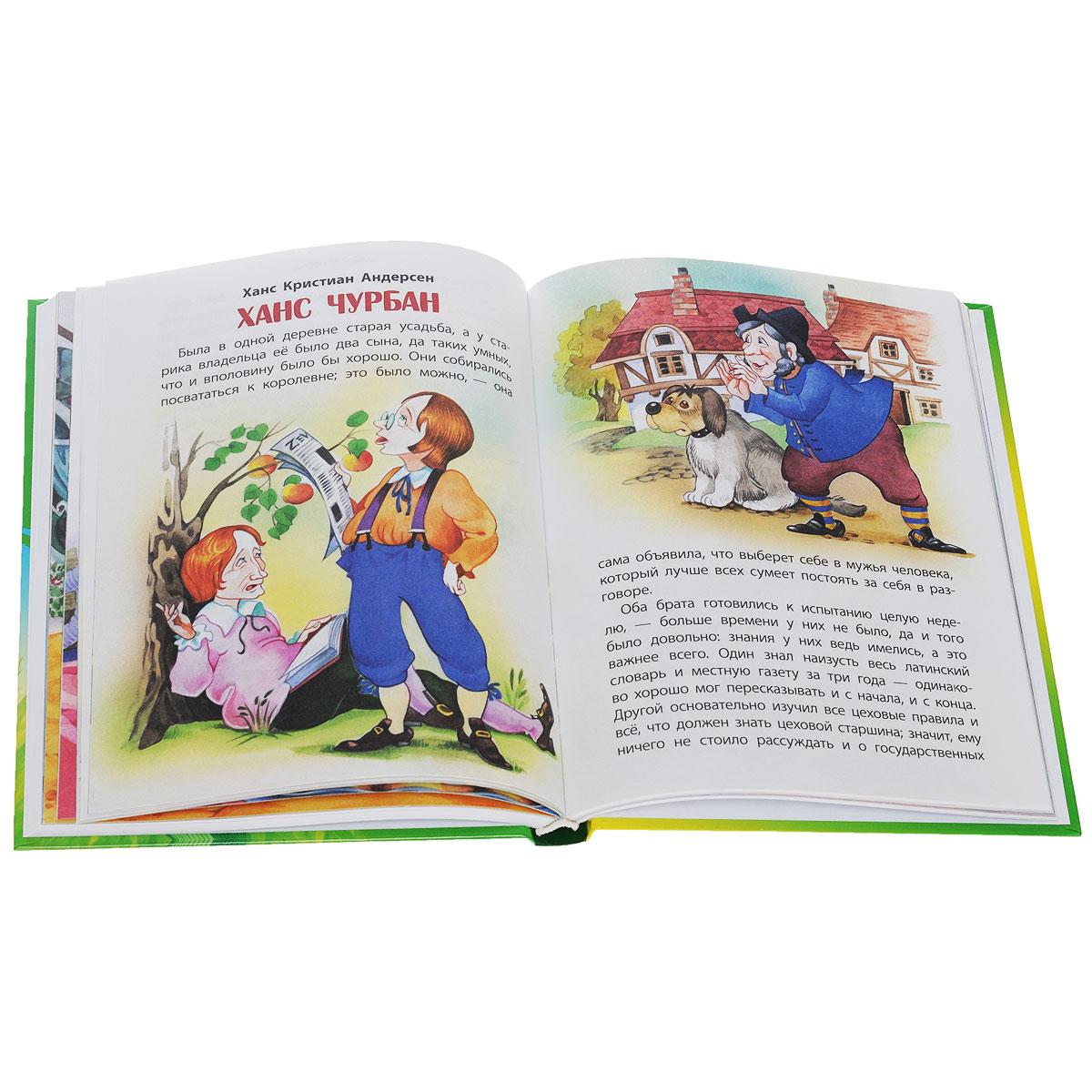 Лучшие волшебные сказки о веселых гномах, добрых феях, прекрасных принцессах и чудесах...
