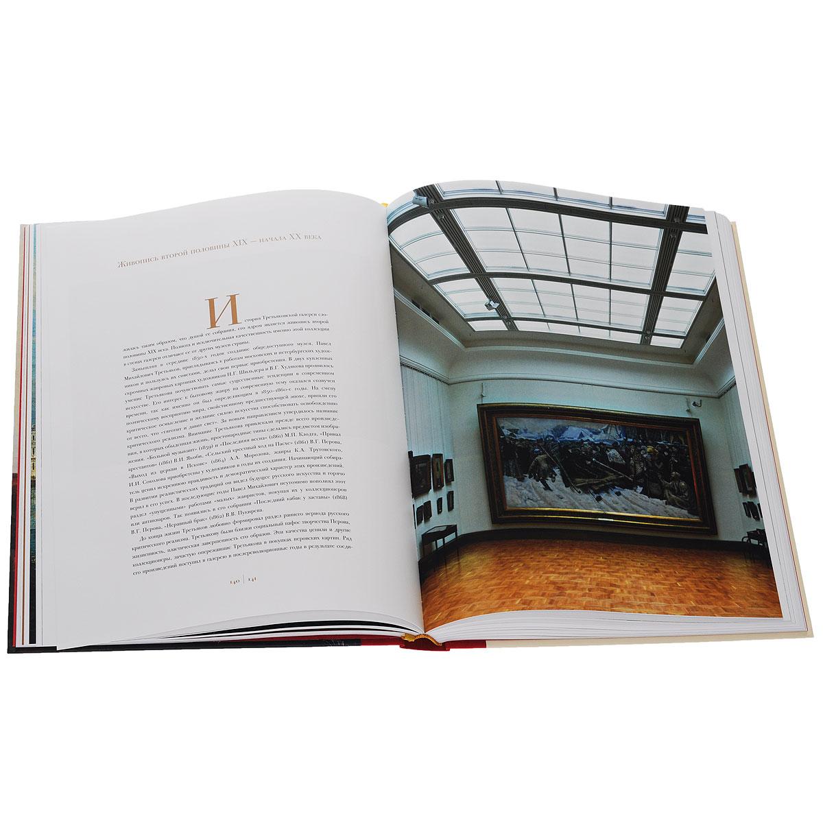 Государственная Третьяковская галерея. Искусство ХII - начала ХХ века. Альбом