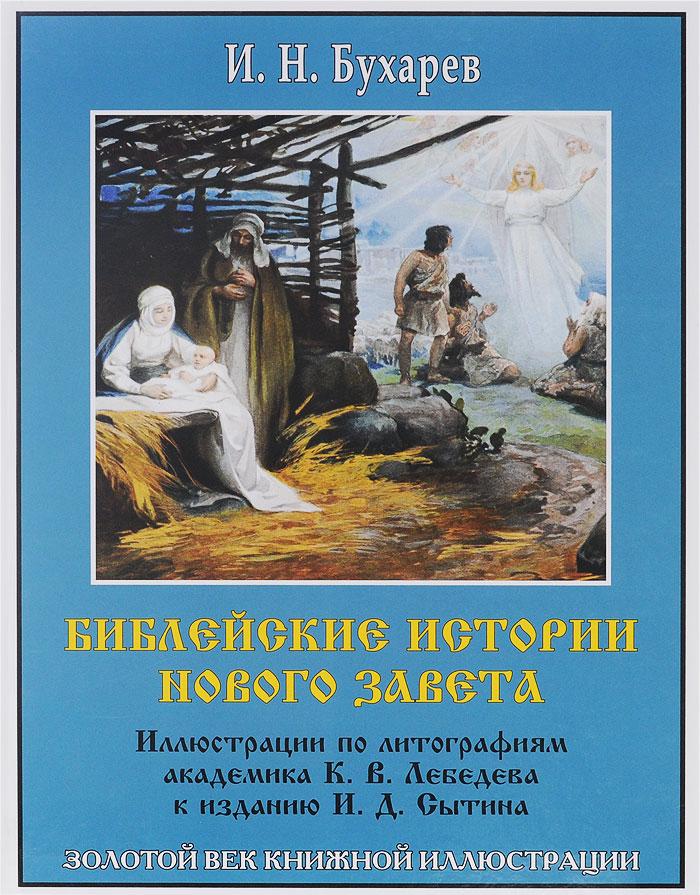 Библейские истории Нового Завета