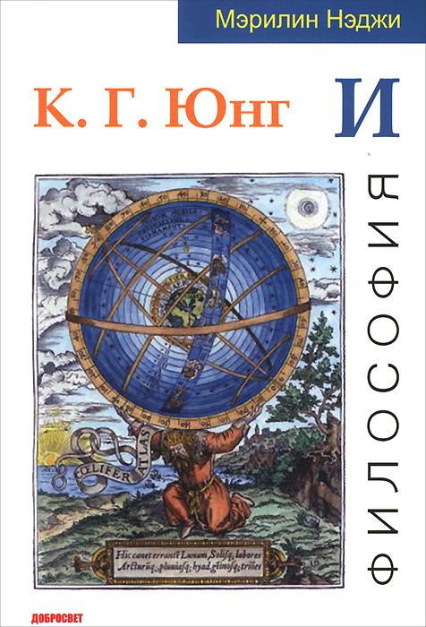 К. Г. Юнг и философия ( 978-5-7913-0105-5 )