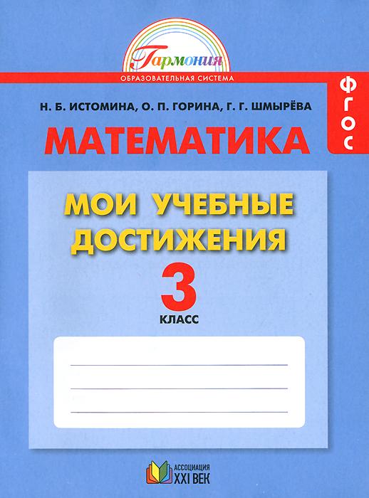 Математика. 3 класс. Мои учебные достижения. Контрольные работы