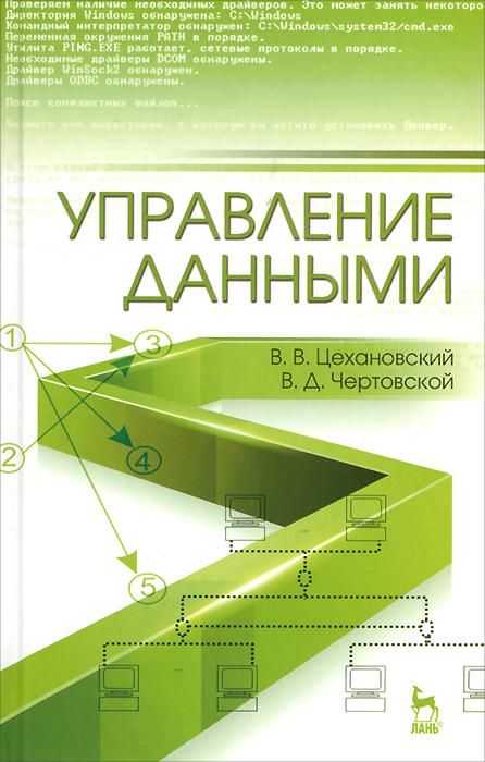 Управление данными. Учебник