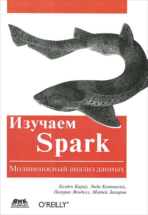 Изучаем Spark. Молниеносный анализ данных