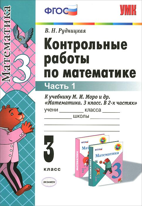 Математика. 3 класс. Контрольные работы. К учебнику М. И. Моро и др. В 2 частях. Часть 1