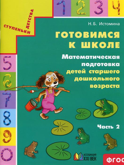 Готовимся к школе. Математическая подготовка детей старшего дошкольного возраста. Тетрадь для дошкольников. В 2 частях. Часть 2
