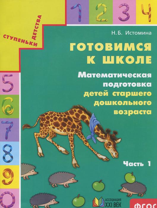 Готовимся к школе. Математическая подготовка детей старшего дошкольного возраста. Тетрадь для дошкольников. В 2 частях. Часть 1